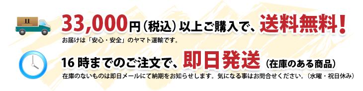 送料は3万円から無料
